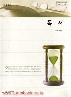 (상급) 7차 고등학교 독서 교과서 (천재교육 최지현) (2-2)