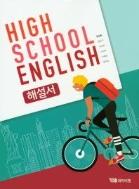YBM 해설서 (자습서) 고등 영어 HIGH SCHOOL ENGLISH (한상호) / 2015 개정 교육과정 공부흔적 거의 없음 / 표지뒷면 오른쪽밑부분 약간 찢어짐(양면테이프로 수리함)