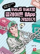 VueJS VueX로 클레이튼 BApp 개발하기 : 최신 웹 기술로 구현하는 블록체인 서비스