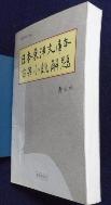 일본동양문고본고전소설해제(고전문학연구 17)  /소장처 스템프 有/사진의 제품  ☞ 서고위치:GP 3 * [구매하시면 품절로 표기됩니다]
