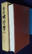 한글대장경 (7 ) 아함부 (7 ) 잡아함경3    [세로쓰기 편집] [상현서림]  /사진의 제품  ☞ 서고위치:GS 8 * [구매하시면 품절로 표기됩니다]