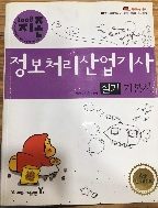 [중고] 지존 2008 정보처리산업기사 실기 기본서 ★부록 없음★