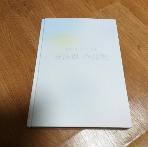 안영목 작품집:安泳穆作品集: ?筆人生 60余星雪 /2002년초판본/실사진첨부/층2-1