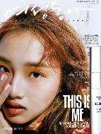 여성동아 2018년-2월호 (신197-6)