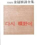 다시 광야에 - 김관식시전집 (창비시선 6) (1979 3판)
