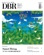 DBR No.309 동아 비즈니스 리뷰 (2020.11-2)  Dong-A Business Review November 2020 Issue 2