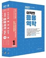 2021 이학민 응용역학 - 전3권
