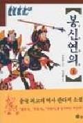 [소설]봉신연의1-5(완결)-안능무- [소장용]