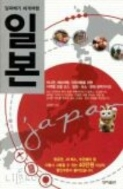 알짜배기 세계여행 일본