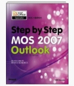 STEP BY STEP MOS 2007 OUTLOOK
