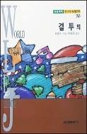 결투 외 - 논술대비 주니어 세계문학 56