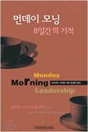 먼데이 모닝 리더십 8일간의 기적 - 기적같은 변화를 가져온 8일간의 위대한레슨(양장본) 1판8쇄