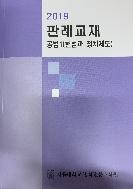 2019 판례교재 공법1 (헌법과 정치제도) #
