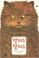 펠리스 펠리스 - 동물의 눈으로 인간과 세상을 바라보는 이야기입니다.  초판10쇄