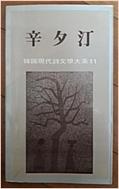 신석정 (한국현대시문학대계 11) (1985 초판)