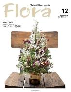 플로라 Flora 2014년 12월호