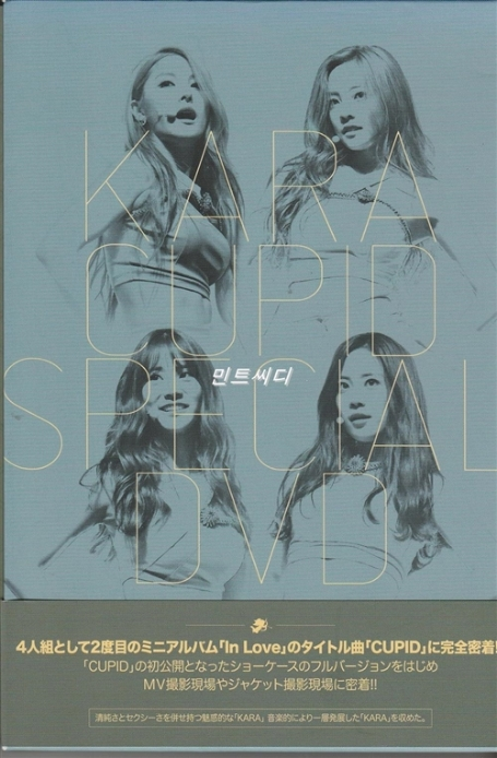카라 (KARA) - Cupid Special DVD (홍보용)