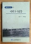 국외 3.1운동 - 한국독립운동의 역사 21