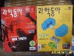 동아사이언스 2권/ 월간 과학동아 2010.8월호. 2012.3월호 -부록없음. 상세란참조