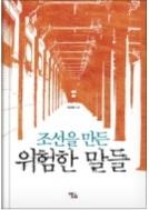 조선을 만든 위험한 말들 - 양사를 파하고 언로를 다시 여소서 초판1쇄발행
