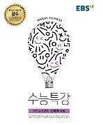 EBS 수능특강 사회탐구영역 세트 (생활과 윤리+윤리와 사상) [전2권] : 2018학년도 수능대비