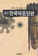 필독 한국대표단편 2002년 중판