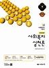 사회복지실천론 - 2014 1급 사회복지사 기본서, 12회 대비 (수험서/큰책/상품설명참조/2)