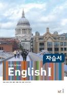 능률 자습서 고등 영어1 (김성곤) HIGH SCHOOL ENGLISH 1 / 2015 개정 교육과정