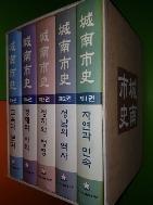 성남시사 1~5권(전5권/박스본)
