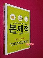 인생의 차이를 만드는 독서법  본깨적 //173-4