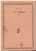 백두산근참기 (동서문고 5)