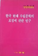 한국 현대 수필문학의 표정에 관한 연구 - 눈재 한상렬 네 번째 문학평론집