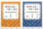 한국어 교육의 이론과 실제 1, 2 세트 (총2권)