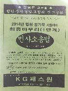 2014년 법원 등기직 시험대비 최종마무리 (1단계) 민사소송법 -이희억 #