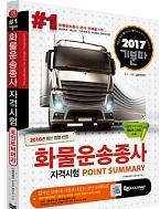 화물운송종사 자격시험(2019)(기분파)(개정판) 2017 기분파 화물운송종사자격시험