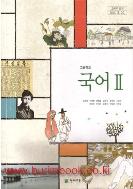 2015년판 8차 고등학교 국어 2 교과서 (천재교육 김종철) (신518-2)