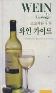 초보자를 위한 와인 가이드