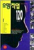 유망직업 120 - 대한민국의 유망직종 120개를 소개한 안내서 개정5판4쇄