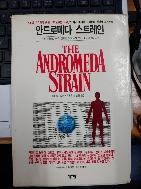 안드로메다 스트레인