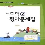 2019년- 동아출판 중학교 중학도덕 2 평가문제집 중등 (노영준 교과서편) - 3학년