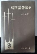 한국기독교사
