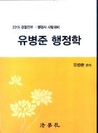 2015 경찰간부 · 행정사 시험대비 유병준 행정학 제3판