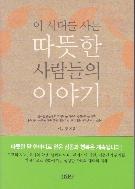 이 시대를 사는 따뜻한 사람들의 이야기 2 2004년 1판 1쇄