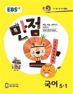 EBS 초등 기본서 만점왕 국어 5-1 (2018년용)