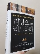 리딩으로 리드하라 7판인쇄