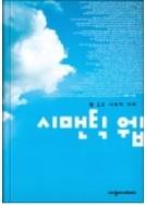 시맨틱 웹 - 웹 2.0시대의 기회 초판1쇄발행