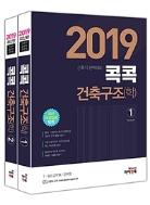 2019 콕콕 건축구조(학) - 전2권 #