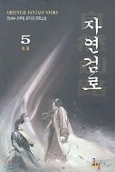 자연검로 1-5 완결 ☆북앤스토리☆