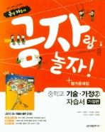 금성 자습서+평가문제집 중학 기술 가정 2 (가정편) (민창기) (금자랑 놀자) / 2015 개정 교육과정