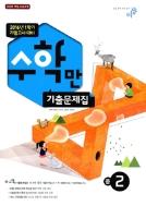 수학만 기출문제집 중2-1 기말고사 대비 (2016년)